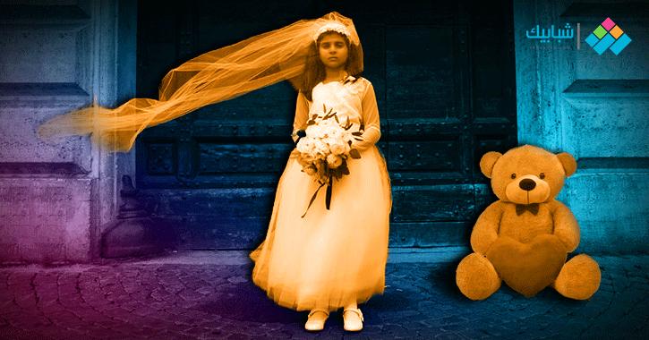 قاصرات وحكايات عن «الزواج بالإكراه».. كيف نؤهلهن للحياة من جديد؟