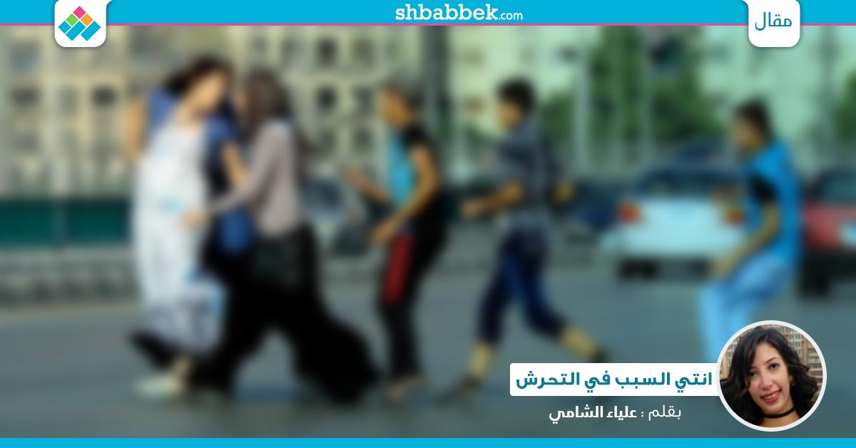 علياء الشامي تكتب: أنتي السبب في التحرش!