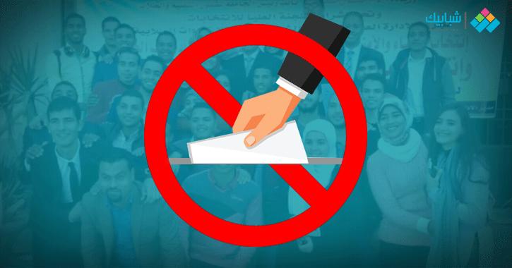 طلاب أسرة من أجل مصر ممنوعون من خوض انتخابات الاتحاد المقبلة