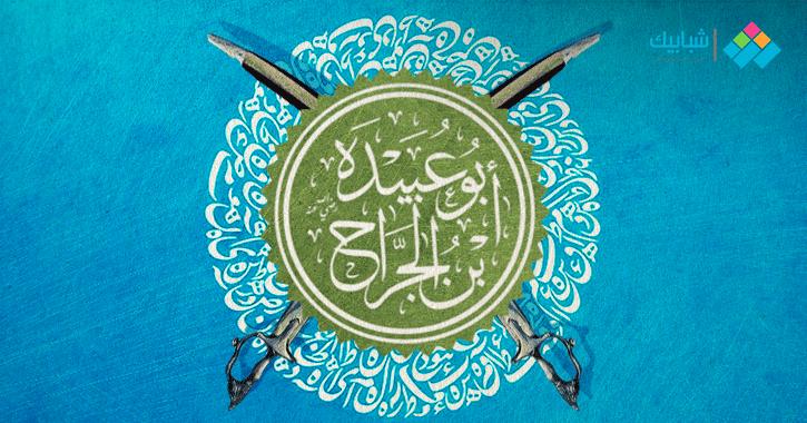 أبو عبيدة بن الجراح.. أمين الأمة الذي مات بالطاعون وهو زاهد