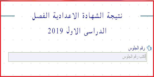 ظهور نتيجه الشهادة الإعدادية بالقاهرة.. اعرفها الآن برقم الجلوس