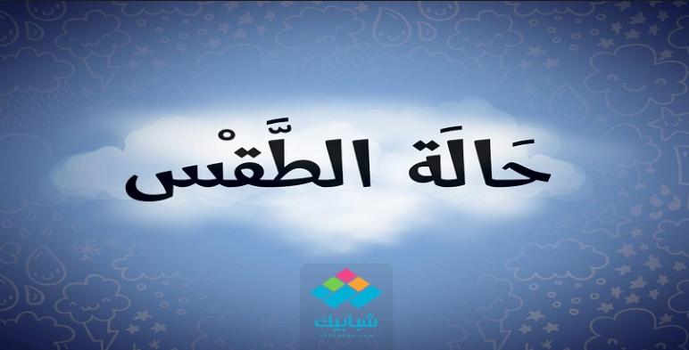 طقس الأحد.. استمرار نشاط الرياح والعظمى في القاهرة 20