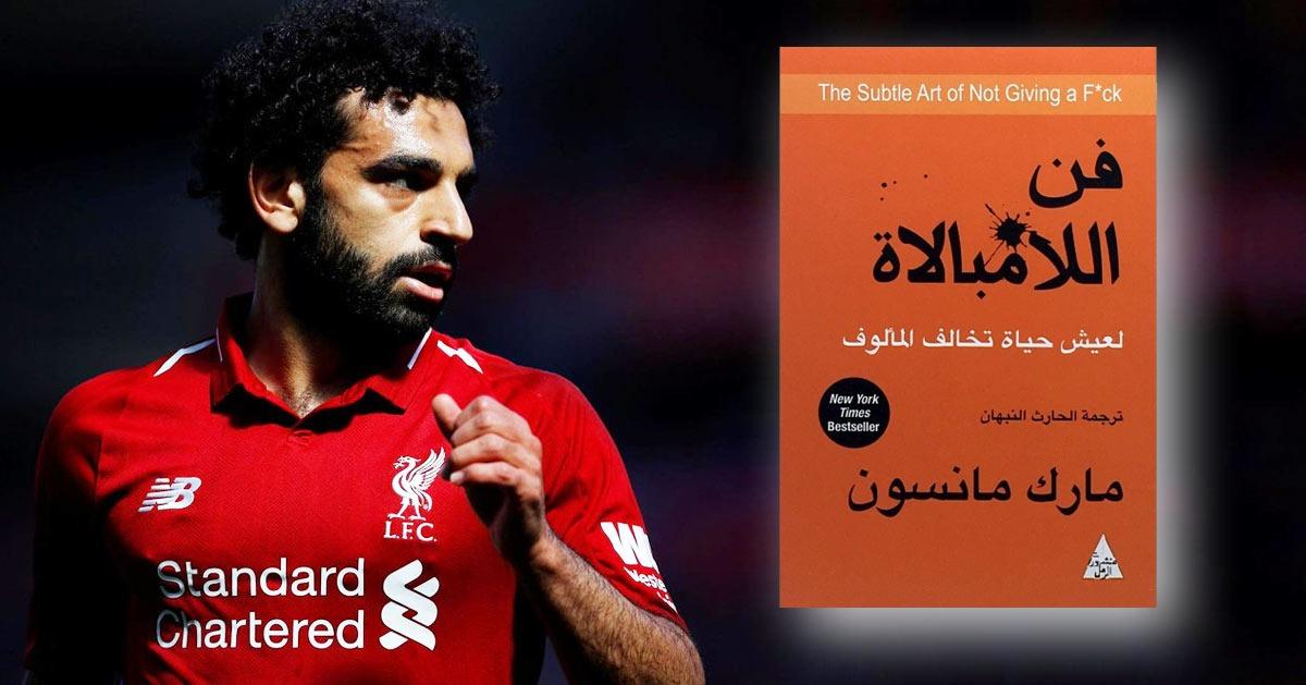 http://shbabbek.com/upload/اعمل زي محمد صلاح.. الكتب دي هتعلمك «فن اللامبالاة»