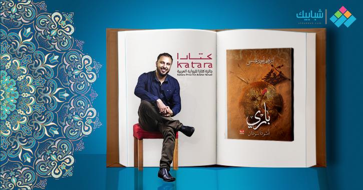مصري يحصد جائزة أدبية بقيمة مليون جنيه.. من هو إبراهيم أحمد عيسى وما قصة رواية «باري»؟