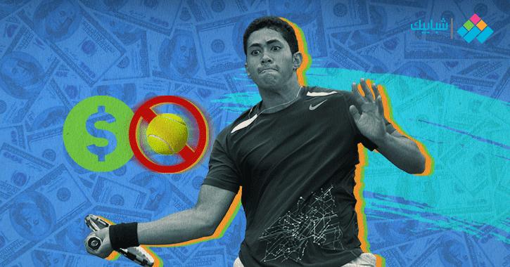 تحقيق: لاعب التنس المصري كريم حسام يبيع مستقبله الرياضي بـ1000 دولار
