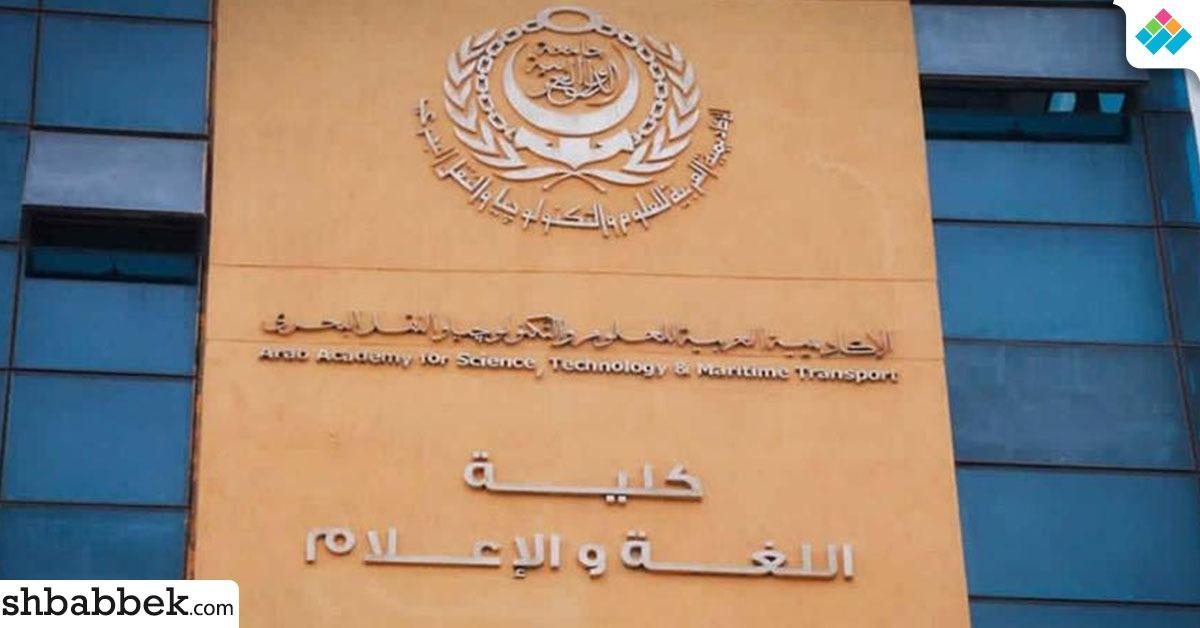 «الترجمة الدولية» ندوة بكلية اللغة والإعلام في الأكاديمية العربية بالقاهرة