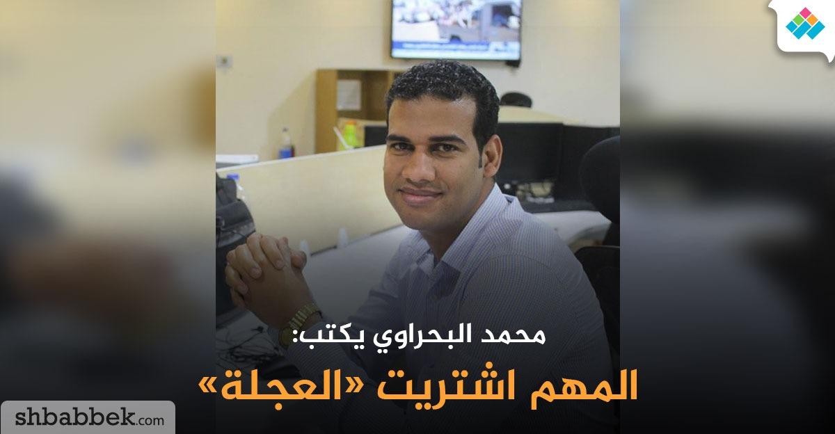محمد البحراوي يكتب: المهم اشتريت «العجلة»