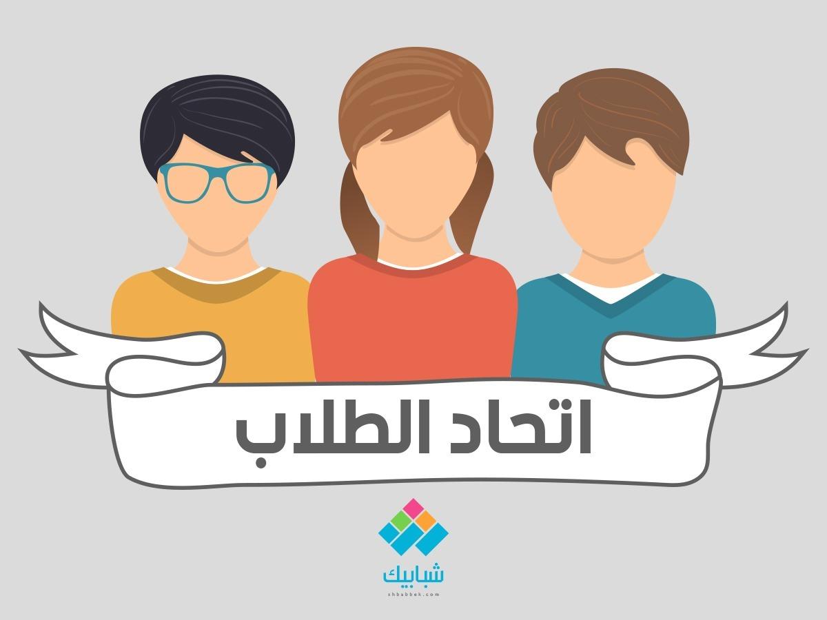 اتحاد طلاب 2017