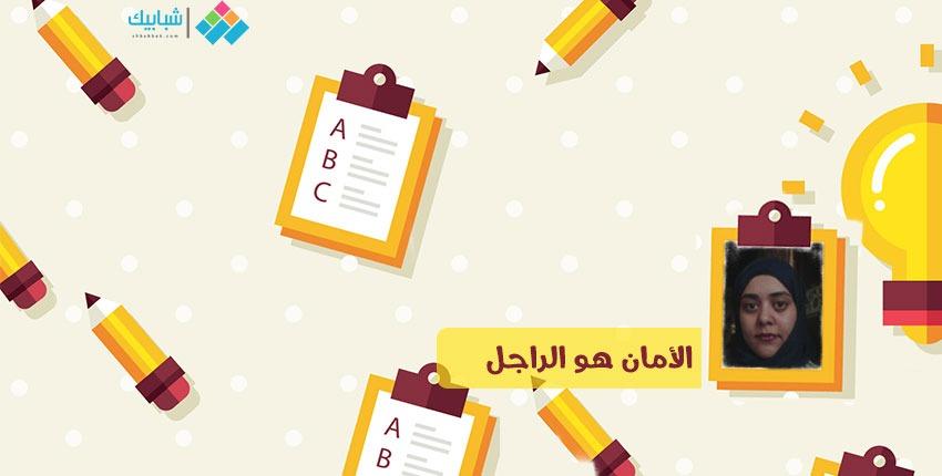 حنان حسان تكتب: الأمان هو الراجل