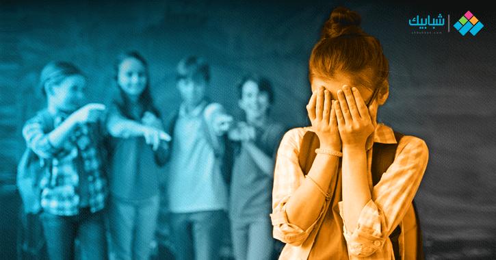 التنمر في المدرسة.. كيف تحمي طفلك من الإيذاء النفسي والجسدي؟