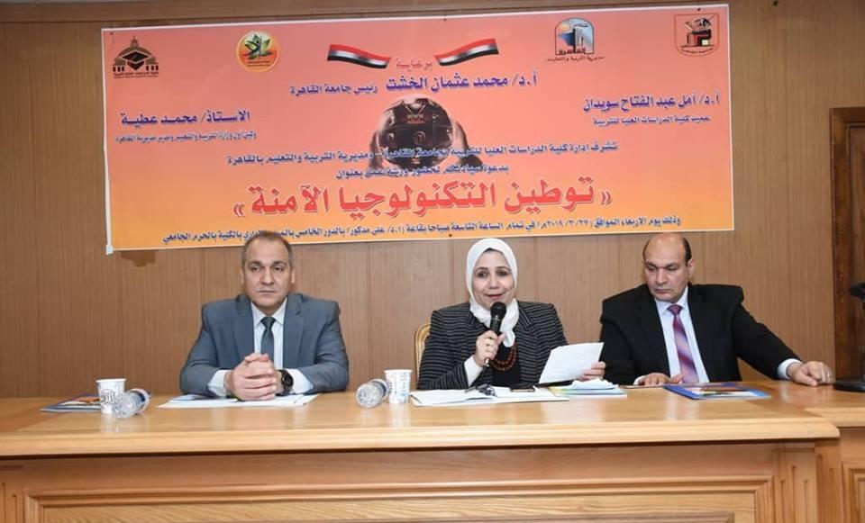 ورشة عمل بجامعة القاهرة عن «توطين التكنولوجيا الآمنة في التعليم» (صور)