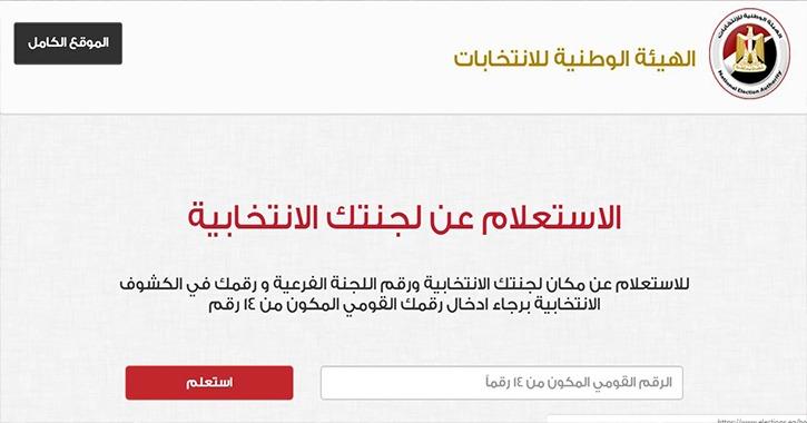 رابط الهيئة الوطنية للانتخابات.. معرفة مقر اللجنة الانتخابية 2019 بالرقم القومي