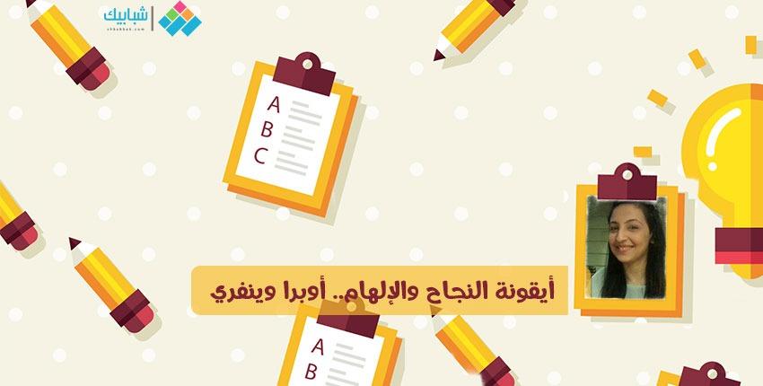 مريم أنيس تكتب: أيقونة النجاح والإلهام.. أوبرا وينفري