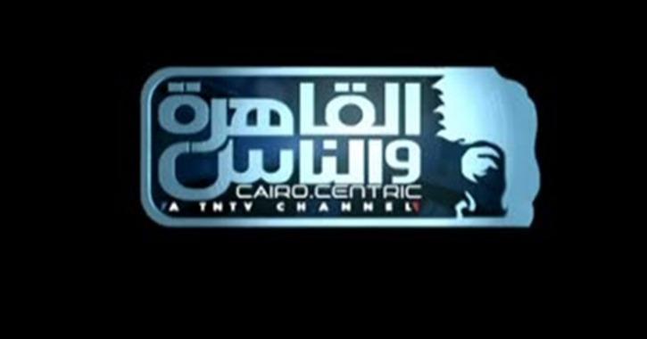 برامج ومسلسلات رمضان 2019 على قناة القاهرة والناس