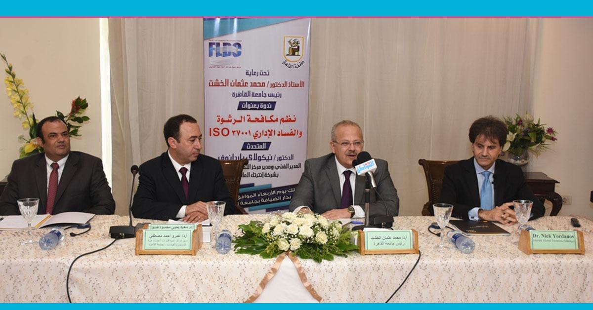 رئيس جامعة القاهرة: نسعى لتطبيق نظام الدفع الإلكتروني لمواجهة الفساد