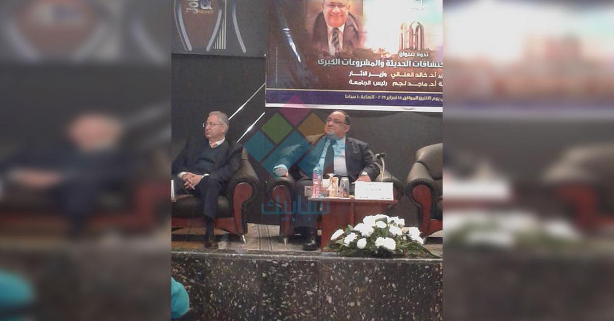 وزير الآثار يتحدث عن الاكتشافات الحديثة من جامعة حلوان