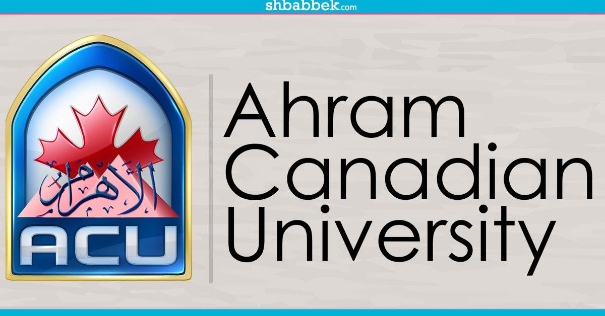 أسعار كليات جامعة الأهرام الكندية 2018 (انفوجراف)