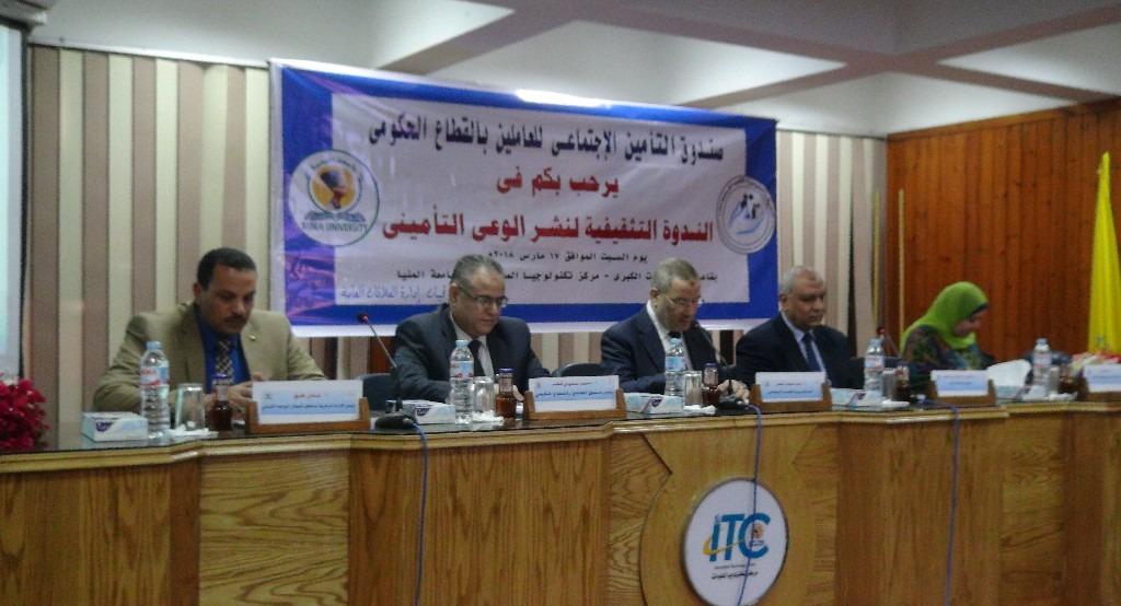 جامعة المنيا تستضيف ندوة «رفع الوعي التأميني» للعاملين بالجهاز الحكومي