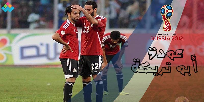«تريكة في كأس العالم».. هل يمكن أن يشارك الماجيكو في المونديال؟