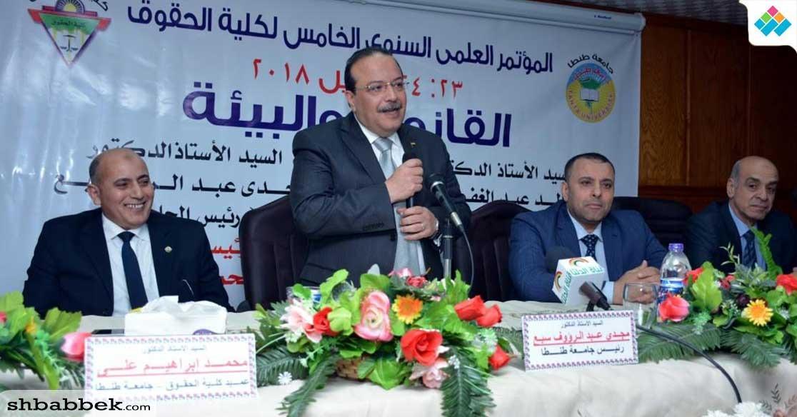 رئيس جامعة طنطا يفتتح مؤتمر «القانون والبيئة» بكلية الحقوق