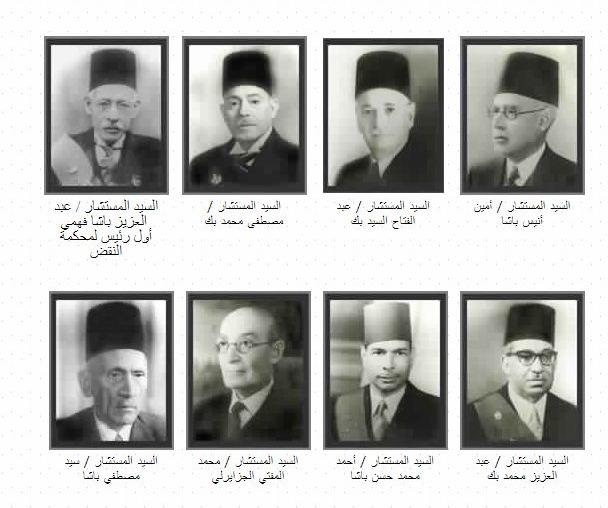أسماء رؤساء محكمة النقض المصرية بالترتيب