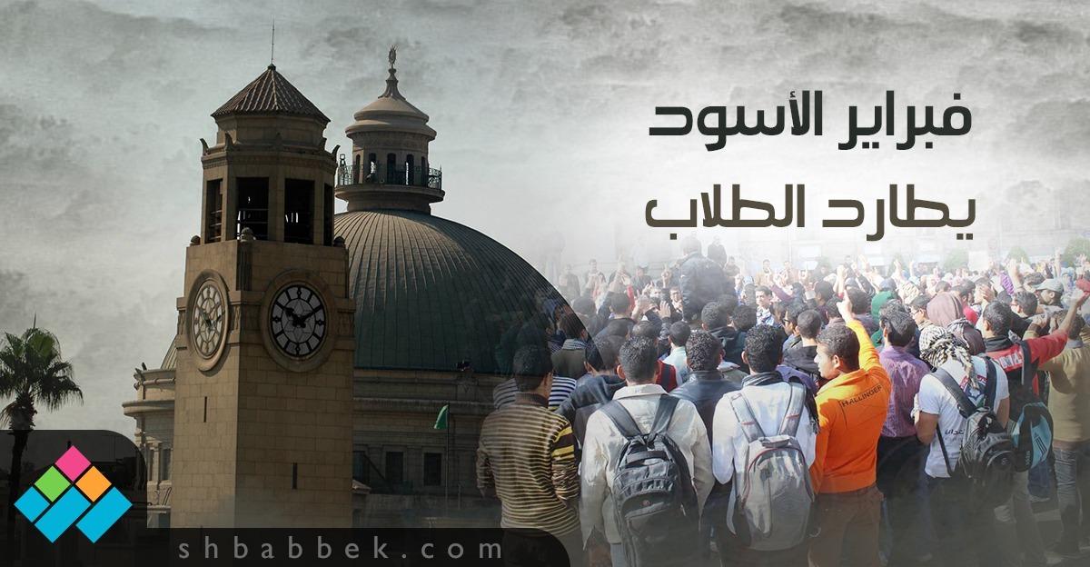 فبراير الأسود على الجامعات.. انتحار و«دود وعقارب» بالأكل وطلاب في قوائم الإرهاب