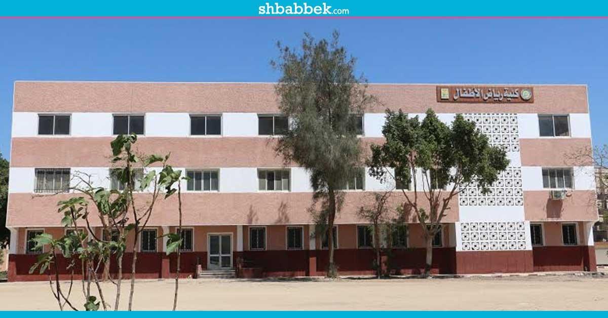 جامعة بني سويف: تغيير اسم كلية رياض الأطفال إلي «التربية للطفولة المبكرة»