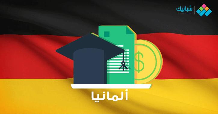 منحة مجانية لدراسة الدكتوراه في ألمانيا.. بداية من مارس 2019
