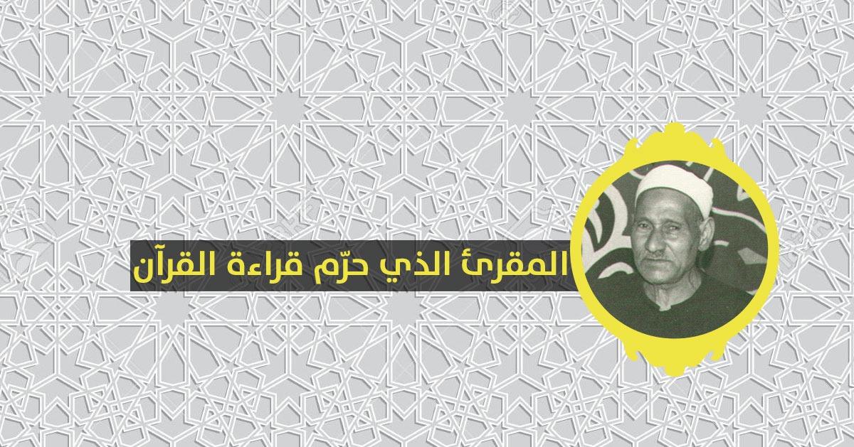 محمد سلامة.. الشيخ الذي اعتبر قراءة القرآن في الإذاعة «حرام»
