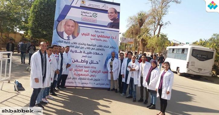 «حلل واطمن» تنطلق من جامعة المنيا بالكشف على 1670 طالب وطالبة
