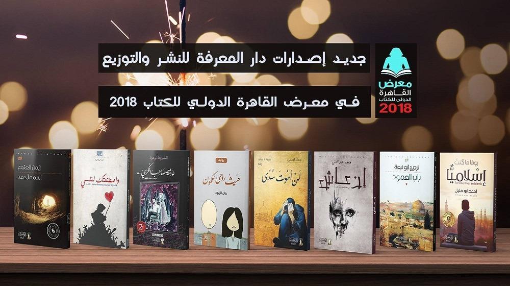 معرض الكتاب بالقاهرة 2018.. إصدارات دار المعرفة