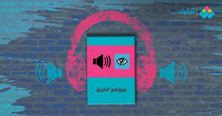 «نورولهم الطريق».. حملة لتوفير 1000 كتاب صوتي للمكفوفين