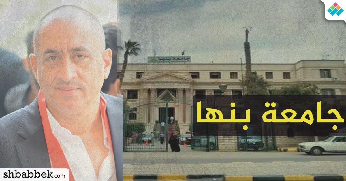 «بنها» تطالب بحظر النشر في واقعة «عنتيل الجامعة»