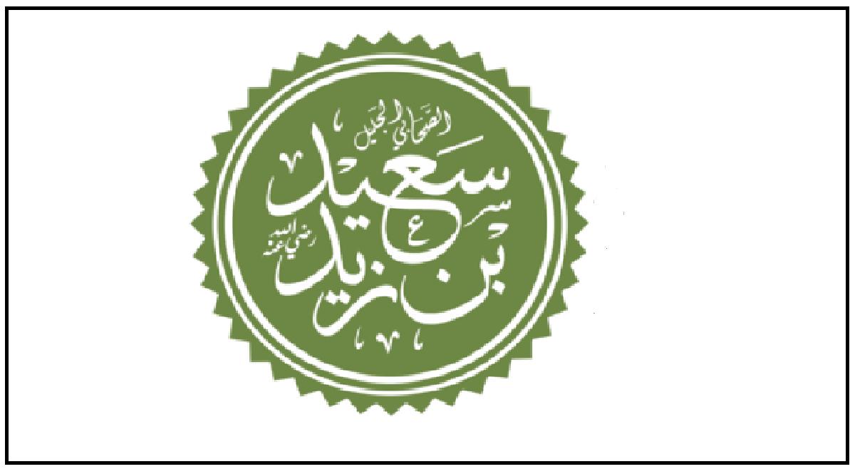 سعيد بن زيد.. كان مستجاب الدعوة ولم يشهد غزوة بدر