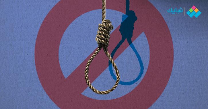 http://shbabbek.com/upload/لماذا ألغت معظم دول العالم عقوبة الإعدام؟