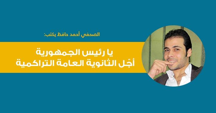 صحفي بالأهرام يكتب: «يا رئيس الجمهورية أجّل الثانوية العامة التراكمية»