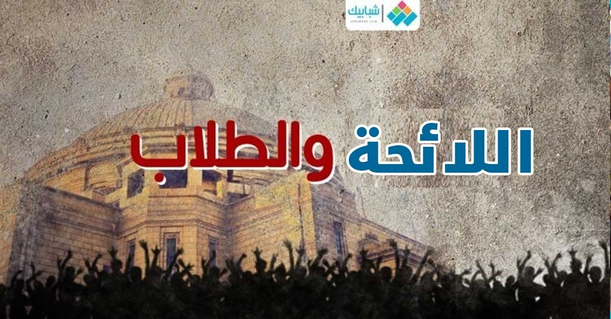 http://shbabbek.com/upload/لائحة الجامعات من ناصر للسيسي.. تاريخ من المعارك بين الطلاب والحكّام