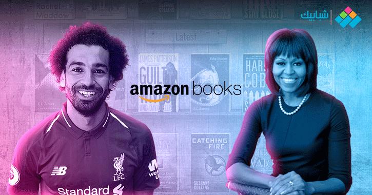 أكثر 10 كتب مبيعًا في 2018.. القائمة تضم ما يفضله محمد صلاح