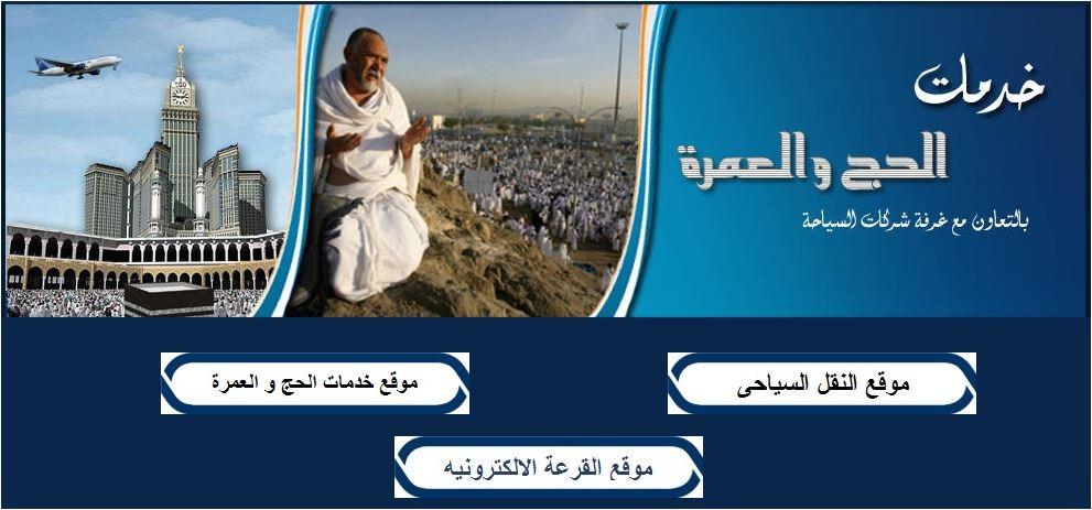 نتيجة قرعة الحج 2019 في جميع محافظات مصر.. الآن وبالرقم القومي
