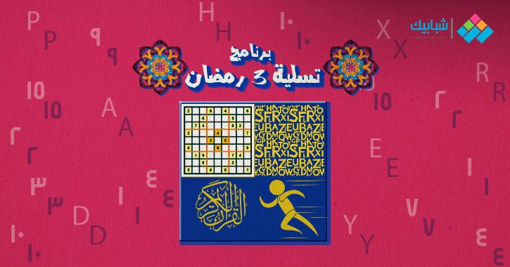 سلّي صيامك.. برنامج 3 رمضان «لعب وتشغيل دماغ وموقف للشيخ الشعراوي»