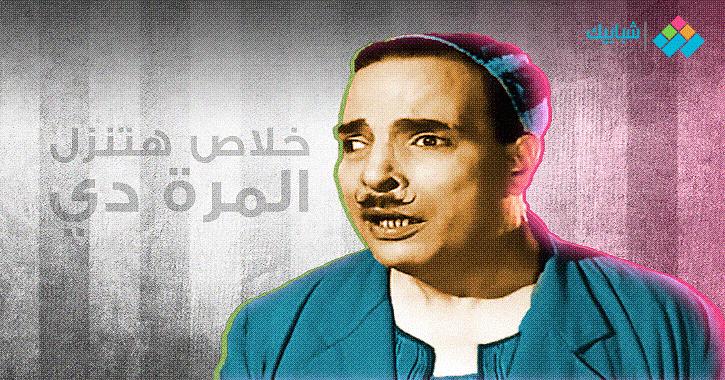 عبدالفتاح القصري.. قصة نجم الكوميديا الذي مات كمدا