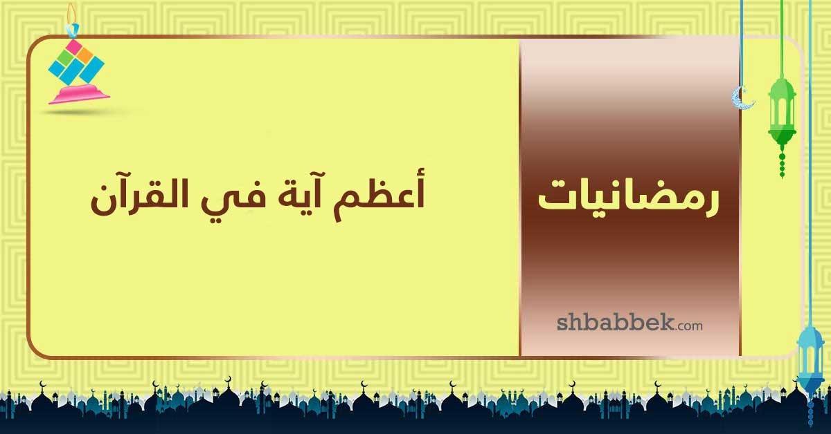 قصة آية.. أعظم آية في القرآن