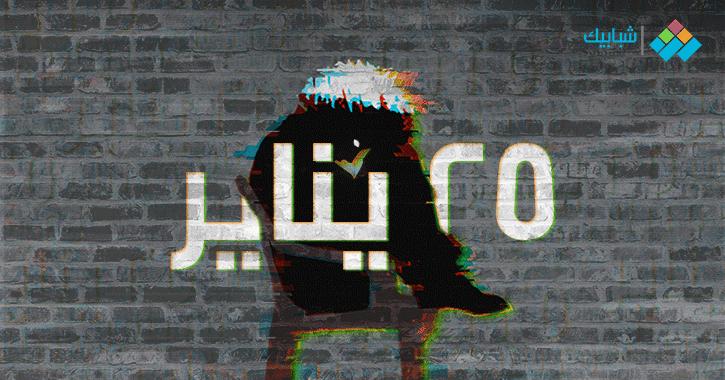 «أدوية الاكتئاب لا تشفي داء الثورة».. 3 شباب يحكون انتكاستهم النفسية بسبب يناير