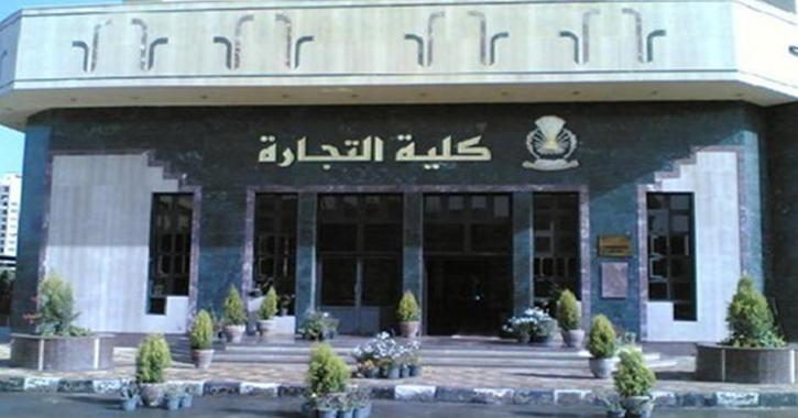 تعليقات الطلاب بعد القبض على عميد كلية تجارة حلوان بتهمة الرشوة