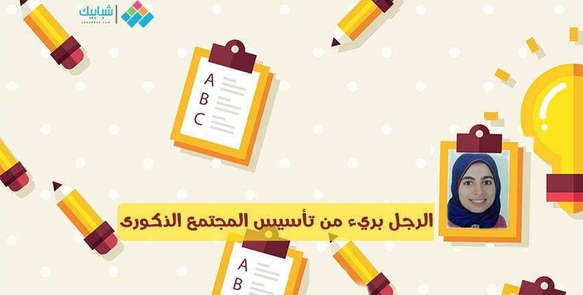 http://shbabbek.com/upload/جهاد السعدني تكتب: الرجل برئ من تأسيس المجتمع الذكورى