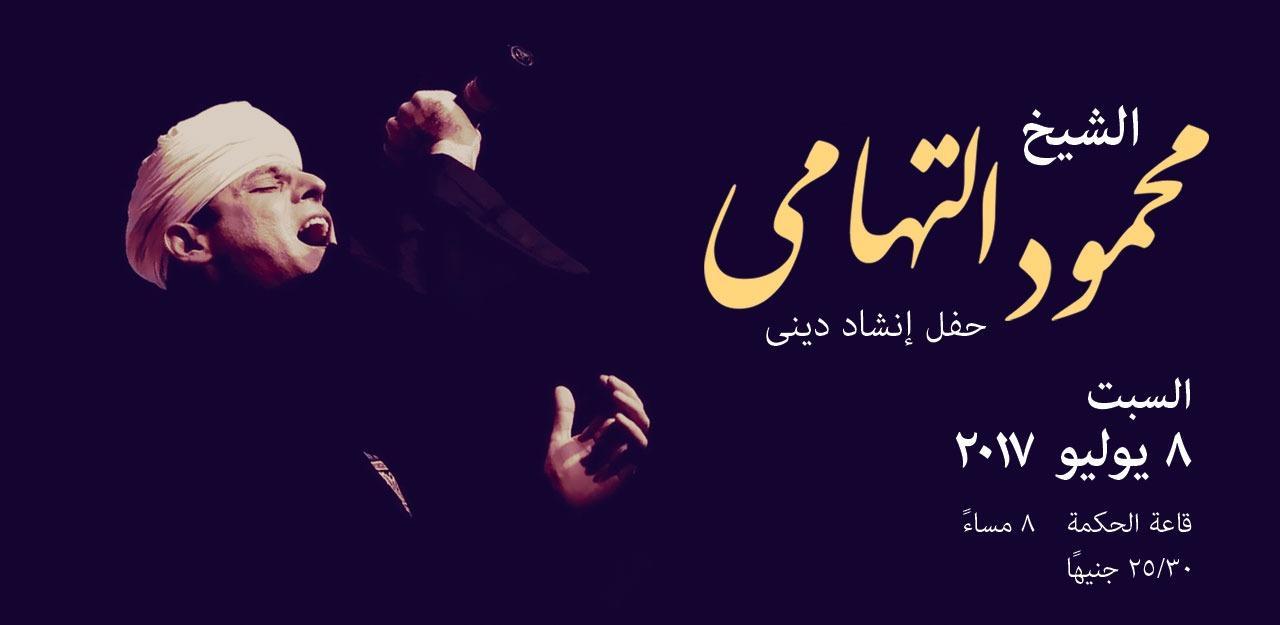 خروجات النهارده.. إنشاد ديني وكتابة التاريخ بأيدٍ مصرية في الساقية