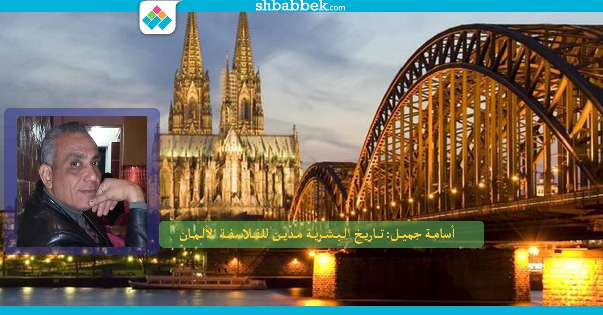أسامة جميل يكتُب عن تراث ألمانيا الذي أسس للعلم والمعرفة الحديثة