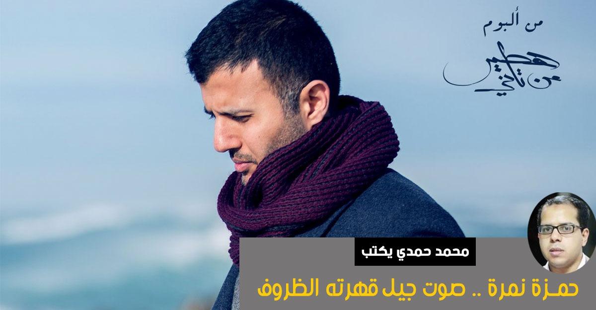 http://shbabbek.com/upload/حمزة نمرة.. صوت جيل قهرته الظروف (مقال)