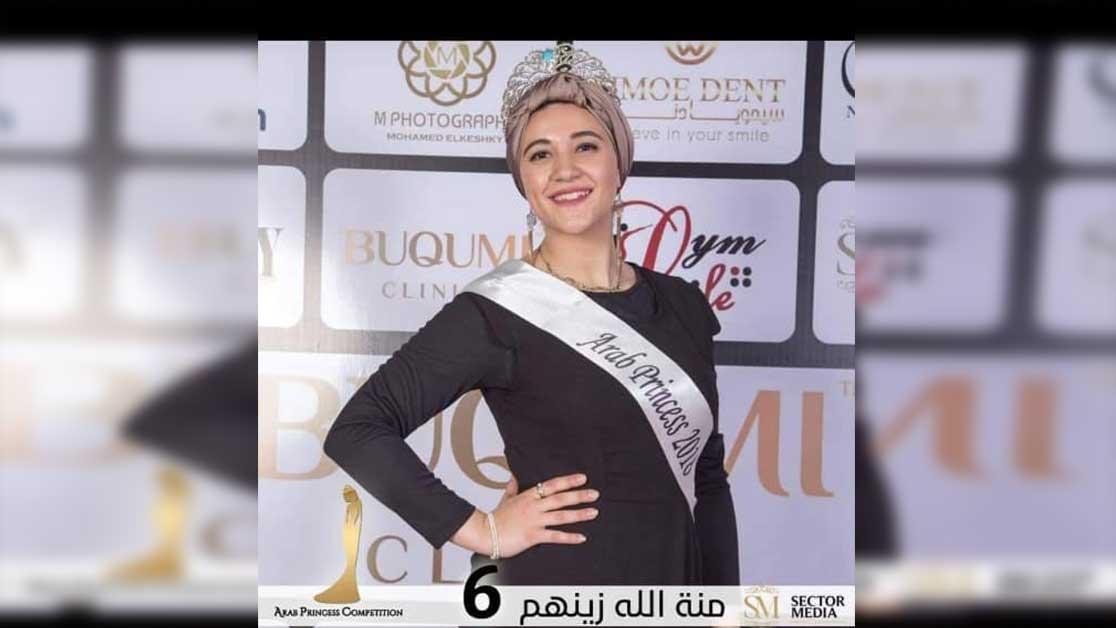 طالبة بجامعة بدر تشارك في نهائيات مسابقة «Arab princess»