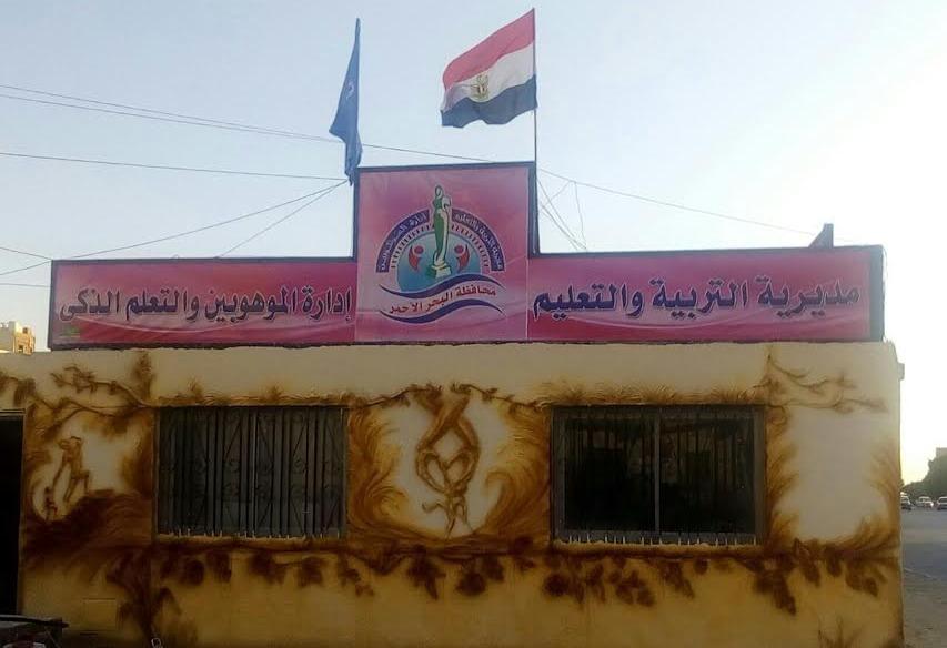 «التعليم» تفتتح مركزا للطلاب الموهوبين فى محافظة البحر الأحمر